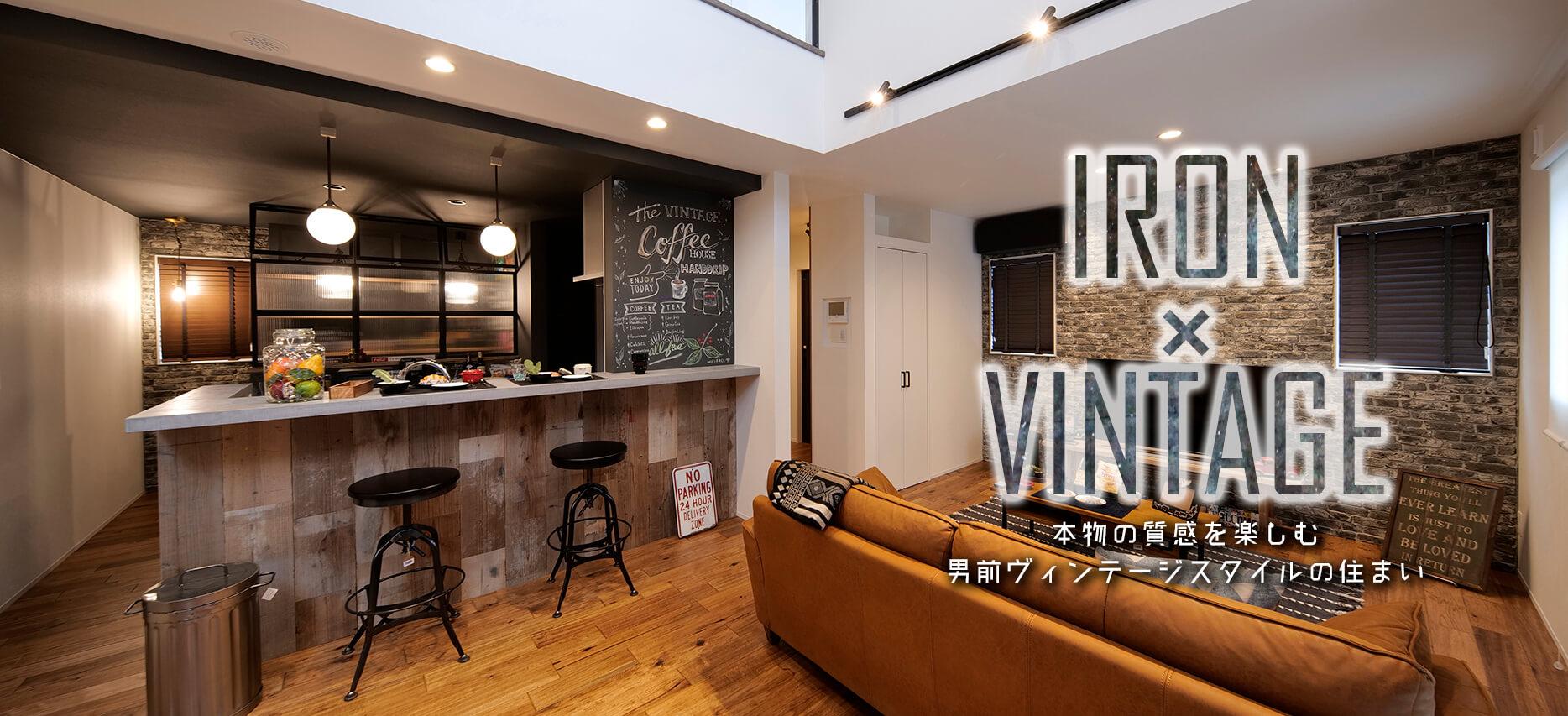 IRON×VINTAGE ヴィンテージスタイルの住まい|ユーディーホーム