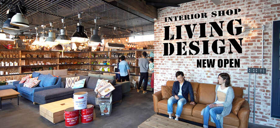 【那須塩原市】InteriorShop livingDesign