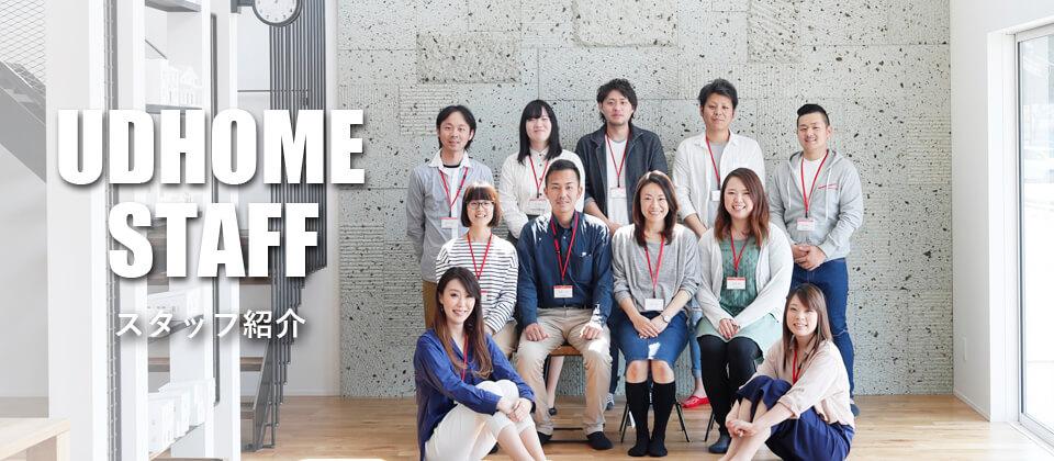 スタッフ紹介|ユーディーホーム