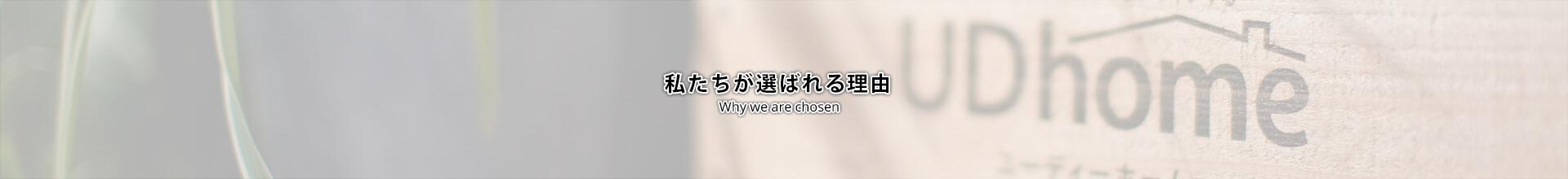 私たちが選ばれる理由
