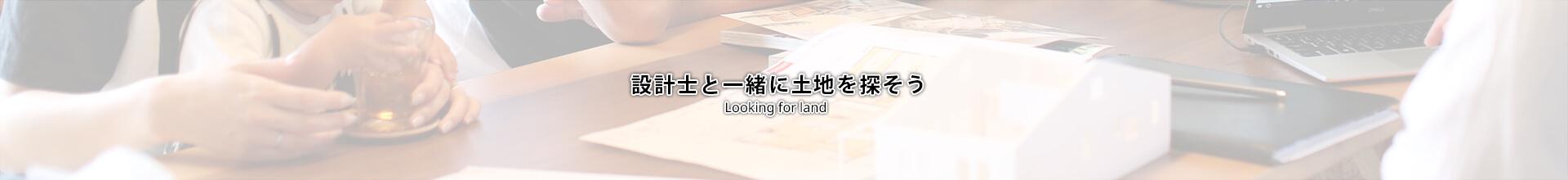 設計士と一緒に土地を探そう