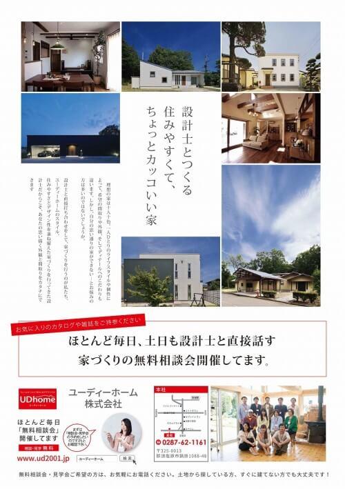 新築オープンハウスチラシ 裏面_01