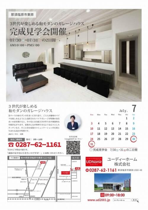 新築オープンハウスチラシ 表面_01