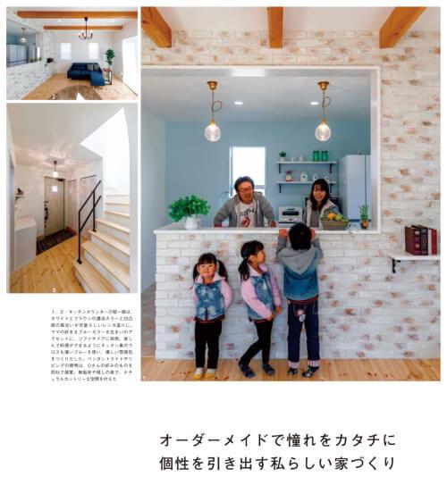 【建築会社ラインナップ】ユーディーホーム様_校正 01