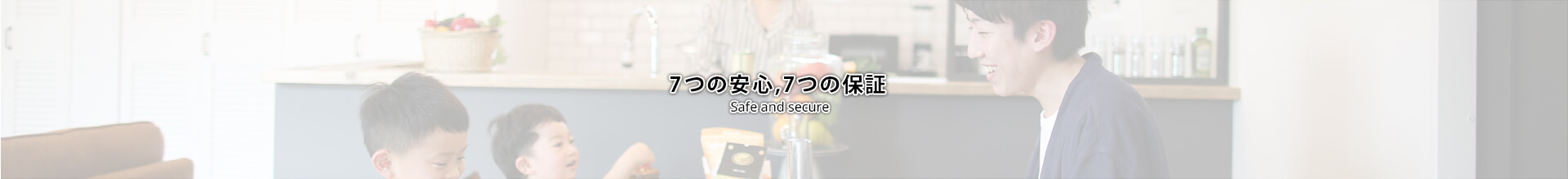 7つの安心。7つの保証。
