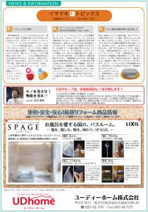 かわら版7月号 裏pdf