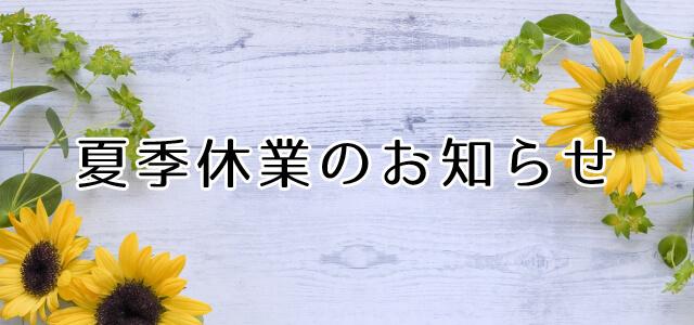 summer_img