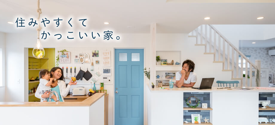 住みやすくてかっこいい家|ユーディーホーム