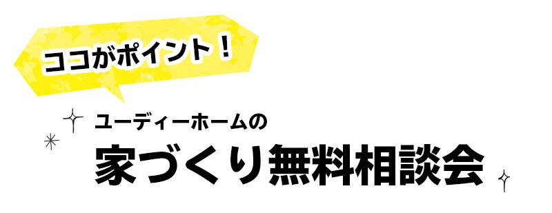 無料相談会4