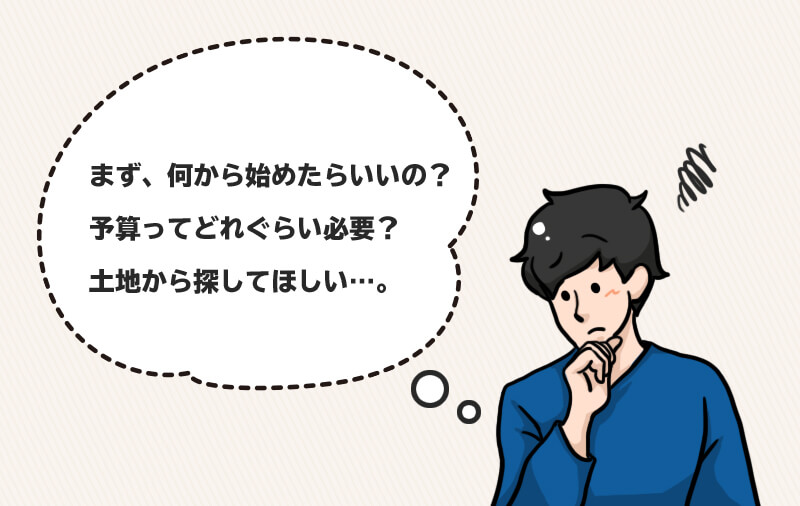 無料相談会2