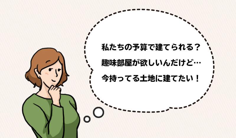 無料相談会3