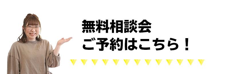 無料相談会10