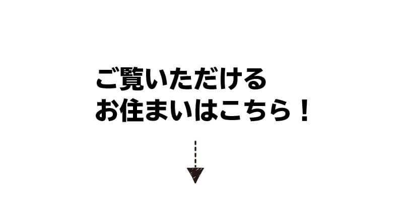 無料相談会8