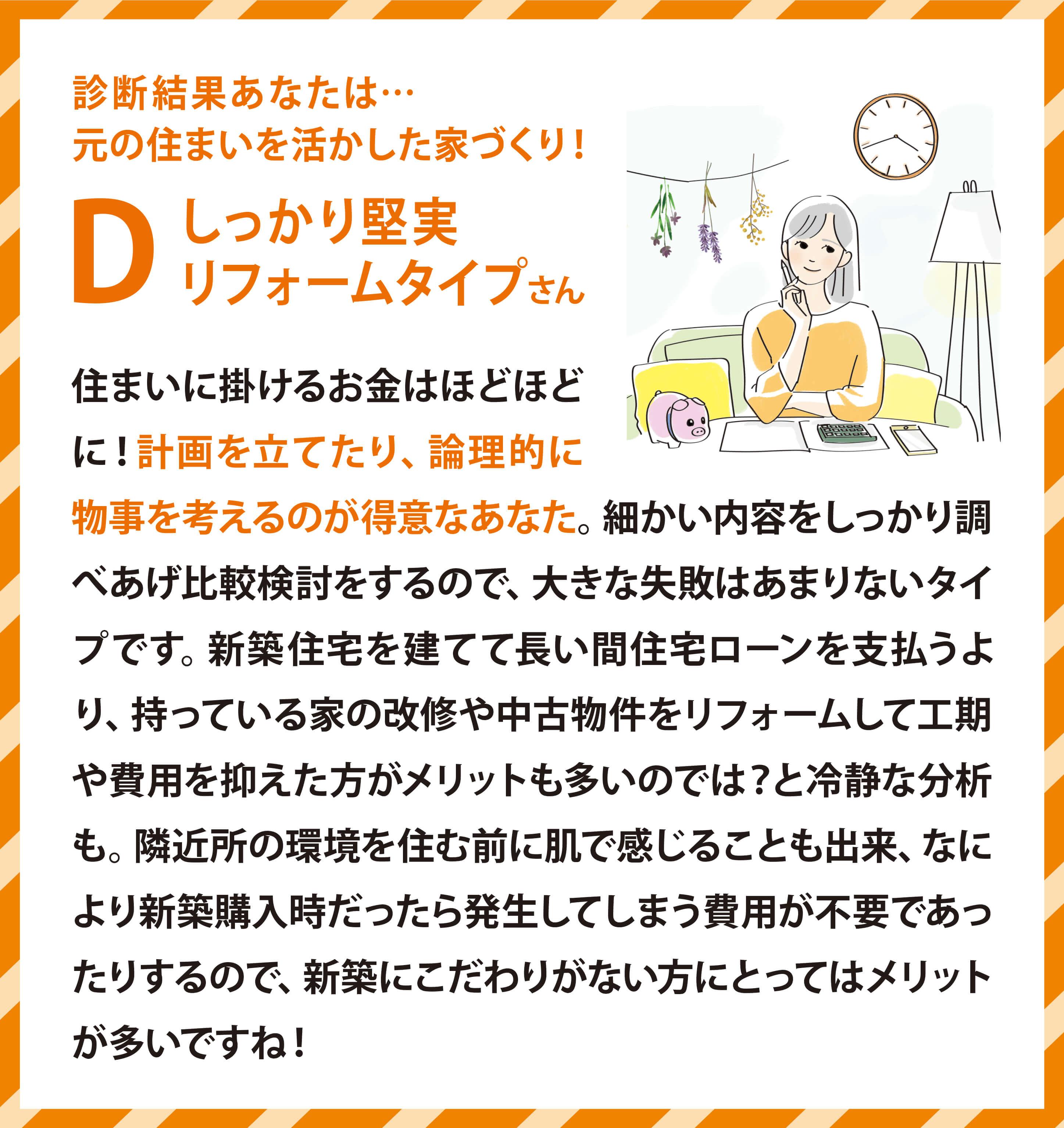 こだわりタイプ--d1